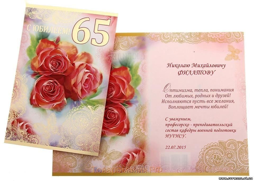65 женщине поздравления 41